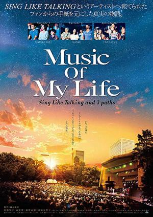 Music Of My Life (2017)