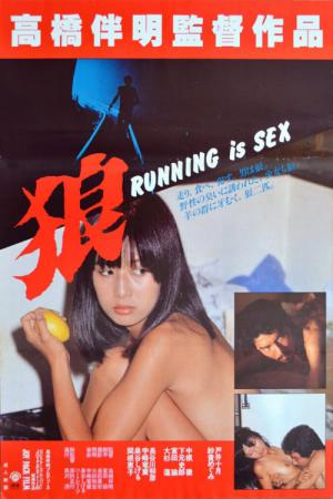 Running is Sex: Ôkami (1982)